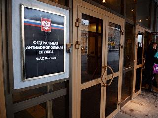 Зданиие Федеральной антимонопольной службы России