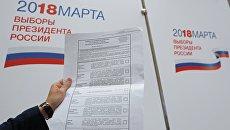 Образец избирательного бюллетеня для выборов президента РФ 18 марта 2018