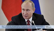 LIVE: Выступление Владимира Путина на съезде Российского союза промышленников и предпринимателей