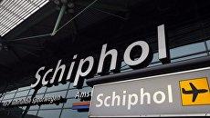 Аэропорт Схипхол в Амстердаме. Архивное фото