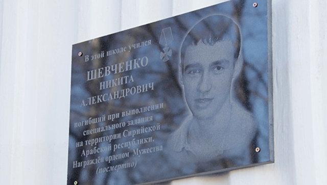 Открытие мемориальной доски в честь Никиты Шевченко на здании общеобразовательной школы № 9 в ЕАО. 13 февраля 2018