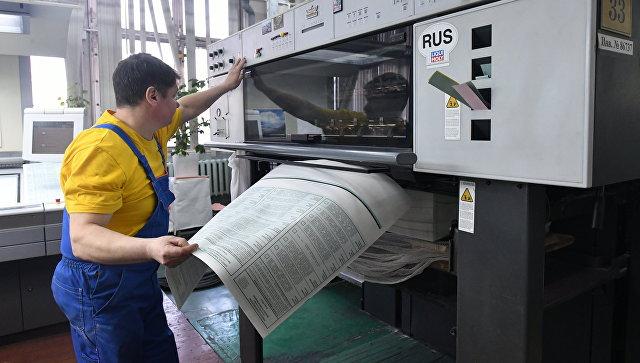 Печать бюллетеней для голосования на выборах президента России 2018 года