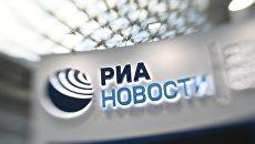 Логотип РИА Новости. Архивное фото