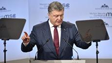 Украинский президент Петр Порошенко во время выступления на Мюнхенской конференции по безопасности. 16 февраля 2018