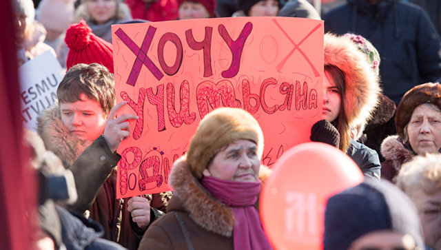 Митинг в защиту образования на русском языке в Латвии. 24 февраля 2018