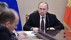 Владимир Путин проводит совещание с постоянными членами Совета безопасности РФ. Архивное фото
