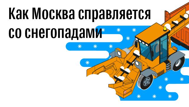 Как Москва справляется со снегопадами