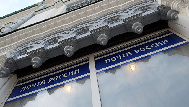 Почта России. Архивное фото