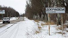 Знак Начало населенного пункта перед въездом в город Докучаевск Донецкой области. Архивное фото