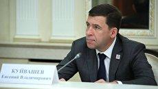 Губернатор Свердловской области Евгений Куйвашев. Архивное фото