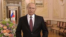 Путин поздравил всех женщин России с 8 марта и прочитал стихотворение