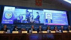 Объявление предварительных результатов голосования на выборах президента РФ в информационном центре ЦИК