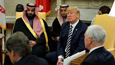 Президент США Дональд Трамп и наследный принц Саудовской Аравии Мухаммед бен Салман во время встречи в Белом доме в Вашингтоне. 20 марта 2018