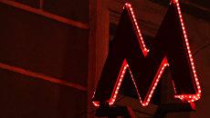 Знак Московского метро. Архивное фото