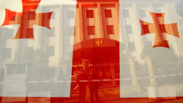 Посольство РФ в Тбилиси