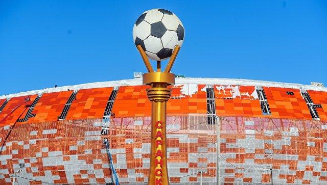 ВСаранске иВолгограде открыли арены, накоторых пройдут матчиЧМ
