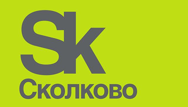 Логотип фонда Сколково