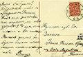 Поздравительная открытка С Воскресением Христовым! на имя С.А. Толстой от внука Володи. 1917 г. Россия, Москва