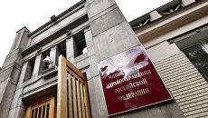 Здание Министерства здравоохранения РФ. Архивное фото