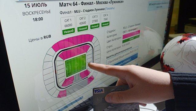 Продажа билетов на ЧМ-2018 в России. Архивное фото