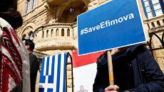 Активисты гражданского общества выступают с призывом предоставить политическое убежище Марии Ефимовой возле здания посольства Греции в Ташбиеше, Мальта
