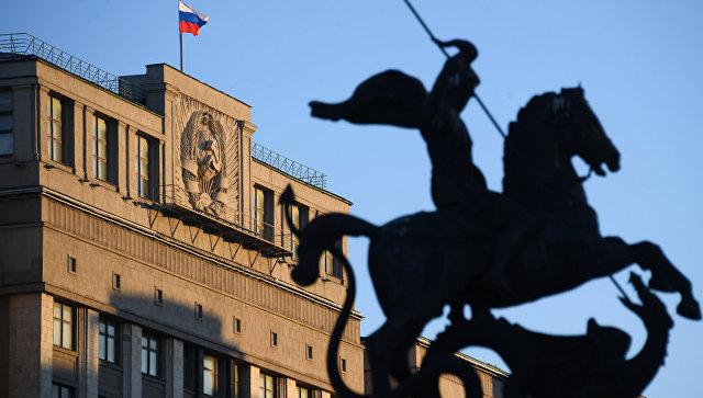 Госдума России. Архивное фото
