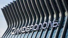Здание нового терминала Крымская волна международного аэропорта Симферополь
