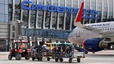 У терминала Крымская волна международного аэропорта Симферополь. Архивное фото