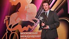 Актер Киран Чернок получил статуэтку за лучшую мужскую роль в фильме Заблудшие на церемонии закрытия 40-го ММКФ