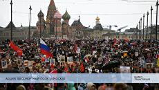 LIVE: Акция Бессмертный полк в Москве