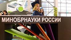Стенд министерства образования и науки РФ. Архивное фото