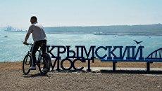 Мужчина на городской набережной в городе Керчь. Архивное фото