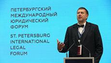 ИО министра юстиции РФ Александр Коновалов выступает на VIII Петербургском международном юридическом форуме. 16 мая 2018