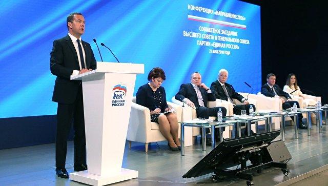 Председатель правительства РФ Дмитрий Медведев на партийной конференции Единой России Направление 2026. 21 мая 2018