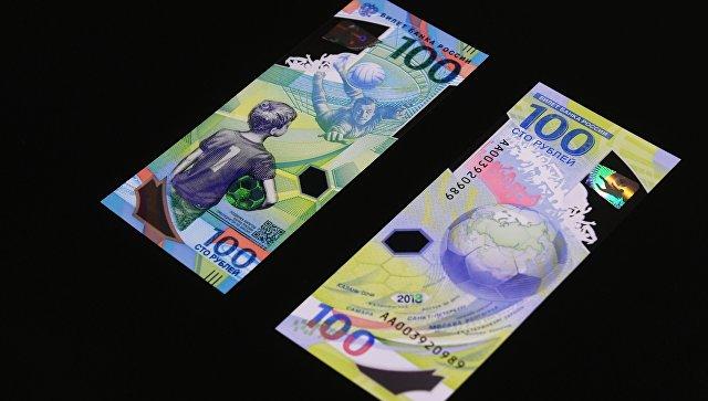 Памятные банкноты Банка России к чемпионату мира по футболу FIFA 2018 года, на пресс-конференции в Москве