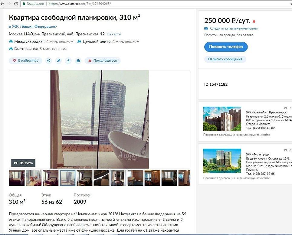 Объявление об аренде апартаментов в Москва-Сити