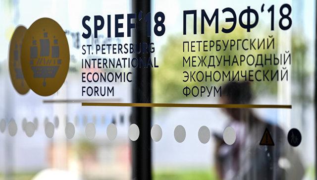 Символика Санкт-Петербургского международного экономического форума