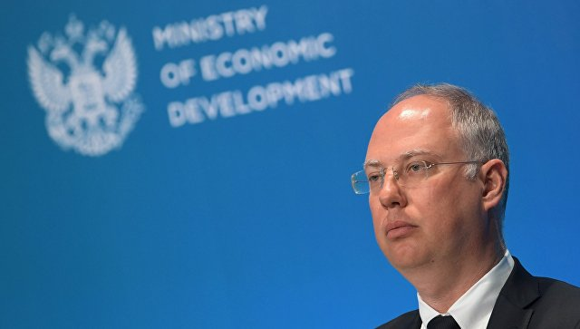 Заседание коллегии Минэкономразвития РФ