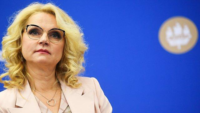 Заместитель Председателя Правительства Российской Федерации Татьяна Голикова. Архивное фото