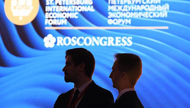 Символика Петербургского международного экономического форума. 26 мая 2018