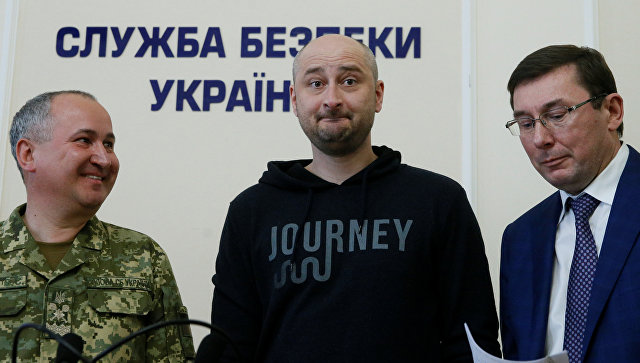 """""""Убийство"""" Бабченко оказалось инсценировкой СБУ"""