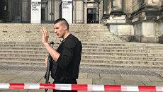 Сотрудник правоохранительных органов Германии возле кафедрального собора в Берлине, где произошла стрельба. 3 июня 2018