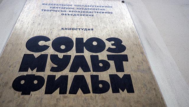 Табличка Союзмультфильм у входа в здание, где размещается киностудия