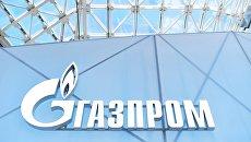 Эмблема ПАО Газпром. Архивное фото