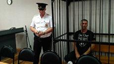 Арест владельца лодочной станции Леонида Жданова в Центральном районном суде Волгограда. Архивное фото