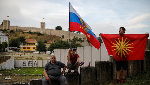 Сторонники партии ВМРО-ДПМНЕ с флагами Македонии и России в Скопье. 2 июня 2018