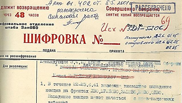 Директива Народного Комиссара Обороны СССР № 1 от 22 июня 1941 (1:45 ночи)