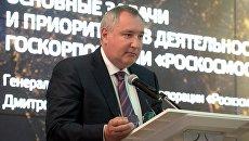 Генеральный директор ГК Роскосмос Дмитрий Рогозин выступает на научно-практической конференции Основные задачи и перспективы развития госкорпорации Роскосмос. 28 июня 2018