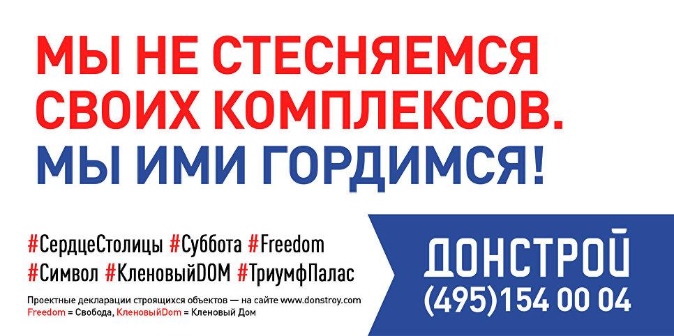 Рекламный щит компании Донстрой