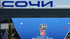 Здание международного аэропорта Сочи с символикой чемпионата мира по футболу 2018.